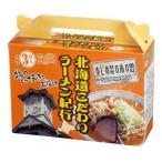 北海道こだわりラーメン紀行 札幌味噌3食組です。 《うれしい送料無料》