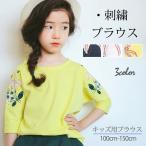 3カラー花柄刺繍キッズブラウス クルーネック 子供服 7分袖 シャツ 女の子 メール便のみ送料無料1