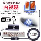 ゆうパケット送料無料 HDワイヤレス マイクロスコープ WiFi 内視鏡 ケーブル iPhone Android 検査カメラ【2月上旬-2月中旬頃発送予定】