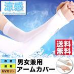 アームカバー UV 冷感 メンズ レディース スポーツ ひんやり 紫外線 日焼け 予防 レジャー メール便のみ送料無料1