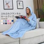 ルームウェア レディース 着る毛布 ポンチョ 暖か パーカー ロング丈 ポケット付き パジャマ 宅配便送料無料