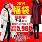 福袋 2019 レディース 7点入り セット 中綿 ダウン コート ワンピース トップス アウター 暖かい 送料無料2月1日から20日入荷予定