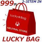 当店限定LUCKY BAG 2-3点封入でお届け 項目をご選択いただくことでより良いアイテムが届くかも!?アウトレット品も封入 福袋 運試し宅配便
