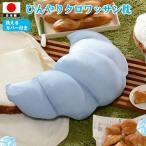 【送料無料】国産 ひんやりクロワッサン枕 冷感素材 接触冷感 クール素材 COOL ビーズクッション カバーが洗える 洗濯可能 日本製 枕 ブルー かわいい