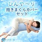 【送料無料】 ひんやりカバーが洗える抱きまくら 接触冷感 抱き枕 まくら 冷たい 夏用 涼しい クール