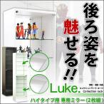 コレクションラック -Luke-ルーク 専用ミラー2枚セット(ハイタイプ用/深型・浅型共通)