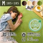 【送料無料】 高密度フランネルマイクロファイバー・ラグマットMサイズ(185×185cm)洗えるラグマット 【ナルトレア】