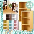 カラーボックスシリーズ kara-baco3 3段 2個セット