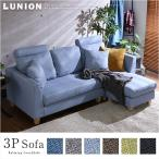 送料無料 3人掛けカウチソファ(布地)6色展開 ヘッドレスト、クッション各2個付き|Lunion-ラニオン-