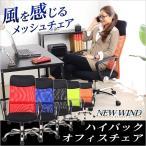 ハイバックメッシュオフィスチェアー -Newwind-ニューウインド (パソコンチェア・OAチェア)