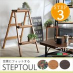 送料無料 折り畳み式ステップスツール【monSTEP】3段タイプ