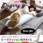 送料無料 日本製ビーズクッション抱きまくらカバーセット(ショートタイプ)流線形、ウォッシャブルカバー【Dugong-ジュゴン-】