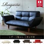 コンパクトカウチソファ Rugano-ルガーノ- (ポケットコイル リクライニング レザー風 日本製)