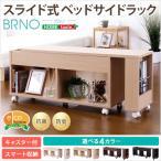 スライド式ベッドサイドラック ブルノ-BRNO- (ベッド収納 チェスト)