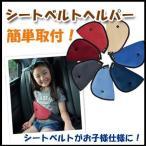 シートベルト 子供用 ベビー ヘルパー パッド 安全 レッド