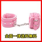 ショッピングもこもこ 手錠 手枷 SM かわいい ピンク ふわふわ おもちゃ