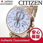 CITIZEN(シチズン) AT8113-55A Eco-Drive/エコドライブ 電波ソーラー ワールドタイム クロノグラフ メタルベルト ゴールド メンズウォッチ 腕時計