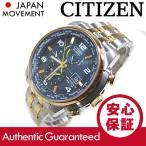 CITIZEN(シチズン) AT9014-51L Eco-Drive/エコドライブ 電波ソーラー ブルー ゴールドコンビ メタルベルト メンズウォッチ 腕時計