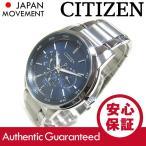 CITIZEN (シチズン) BU2010-57L EcoDrive/エコドライブ ソーラー マルチファンクションカレンダー ブルーダイアル メタルベルト メンズウォッチ 腕時計
