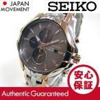 SEIKO (セイコ) SSC250 SOLAR/ソーラー アラーム クロノグラフ チャコロールダイアル ツートーンカラー メタルベルト メンズウォッチ 腕時計 【あすつく】