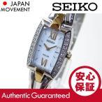 SEIKO(セイコー) SOLAR/ソーラー SUP084 ストーン装飾 ゴールド×シルバー コンビ メタルベルト レディースウォッチ 腕時計