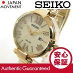 SEIKO (セイコ) SUT176 SOLAR/ソーラー ゴールド メタルベルト レディースウォッチ 腕時計 【あすつく】