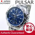 SEIKO PULSAR (セイコー パルサー) PF8397 クロノグラフ ブルーダイアル メタルベルト シルバー メンズウォッチ 腕時計 【あすつく】