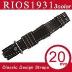 【20MM 154/82】 RIOS1931 for Panatime/リオス1931 Aviator/アビエイター バッファローレザー パイロットスタイル ドイツ製 腕時計 ベルト バンド 革 レザー
