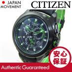 CITIZEN(シチズン) AT7035-01E Eco-Drive/エコドライブ ソーラークォーツ Bluetooth プロキシミティ レザーベルト メンズウォッチ 腕時計 【あすつく】