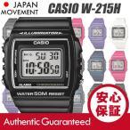 ショッピングチープカシオ 【CASIO(カシオ) W-215H シリーズ 全8種】 W-215H-1A 1A2 2A 4A 6A 7A 7A2 8A ベーシック デジタル キッズ・子供 メンズ チープカシオ チプカシ 腕時計