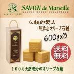 マルセイユ石鹸マリウスファーブル ビッグキューブギフト オリーブソープ 600g×3個 木箱 送料無料 サボンドマルセイユ 石けん せっけん 無添加 固形 洗顔石鹸