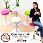 椅子 シンプル ポップ メッシュ クッション の カウンターチェア Lolipop ロリポップ