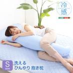 インテリア 寝具 抱き枕 冷感 ひんやり クッション
