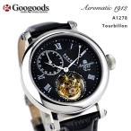 エアロマティック Aeromatic1912 エアロマチック トゥールビヨン手巻 正規代理店 腕時計 A1278