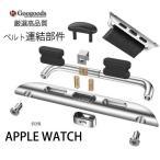 For Apple Watch アップルウォッチ ベルト用連結部品 バンド用パーツ awbcn001