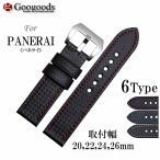 腕時計ベルト カーボンベルト For PANERAI パネライ