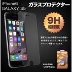 iPhone6&6Plus&GALAXY S5対応 ガラスフィルム保護フィルム スマートフォン 表面硬度9H 超薄0.33mm