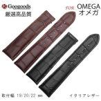 幅19/20/22mm 時計バンド イタリア高級本革ベルト LB023 For OMEGA オメガ