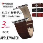 在庫即納 38mm/42mmモデル対応 時計バンド イタリア高級本革ベルト LB041 For Apple Watch アップルウォッチ