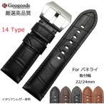 For PANERAI パネライ IWC イタリアン レザーベルト 腕時計 交換 バンド 幅22mm/24mm lb045