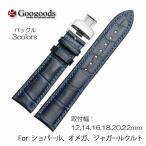幅12/14/16/18/20/22mm 時計バンド レザーベルト LB167 For HAMILTON、OMEGA、JAEGER-LECOULTRE、Chopard