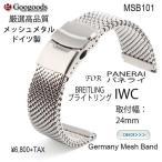幅24mmドイツ製メッシュメタル腕時計バンド MSB101 For パネライ IWC ブライトリング