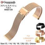幅12x14x16x18x20x22x24mmドイツ製メッシュメタル腕時計バンド MSB109 For ck ロンジンアルマーニ & 汎用
