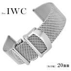 For IWC 高級メッシュメタル腕時計バンド 汎用 交換バンド 幅20mm MSB111