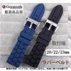 幅20x22x23mm 時計ベルト ラバー腕時計バンド RSB006 For EMPORIO ARMANI エンポリオ・アルマーニ & 汎用