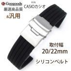 幅20x22mm 時計ベルト シリコン腕時計バンド RSB019  For CASIO カシオ & 汎用