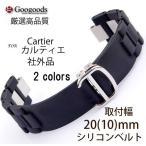 幅20mm 時計ベルト 腕時計ラバーベルト RSB022  For Cartier カルティエ クロノスカフ 尾錠付き