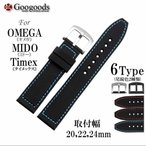 幅20/22/24mm 時計ベルト シリコン腕時計バンド RSB063  For OMEGA MIDO Timex