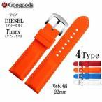 幅22mm 時計ベルト シリコン腕時計バンド RSB065  For EMPORIO ARMANI DIESEL Timex