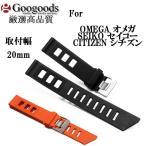 幅20mm 時計ベルト 腕時計ラバーベルト RSB098  For OMEGA オメガ、SEIKO セイコー、CITIZEN シチズン